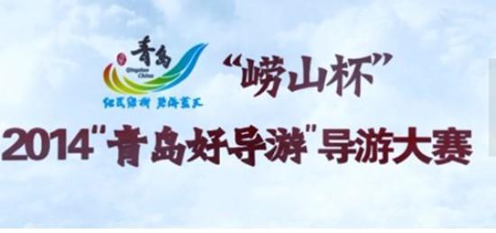 """""""崂山杯""""2014年导游大赛"""
