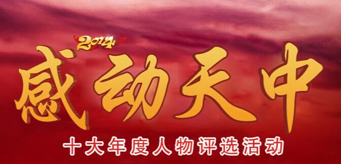 """2014""""感动天中""""十大年度人物评选活动启动"""