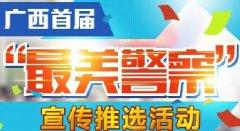 广西首届最美警察评选活动