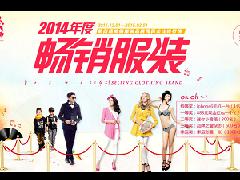 """第四届中国丽人网""""畅销服装品牌榜""""评选活动即将启动"""